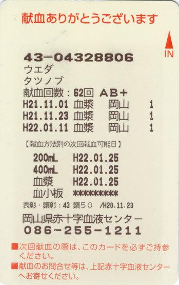 kenketsu62.jpg
