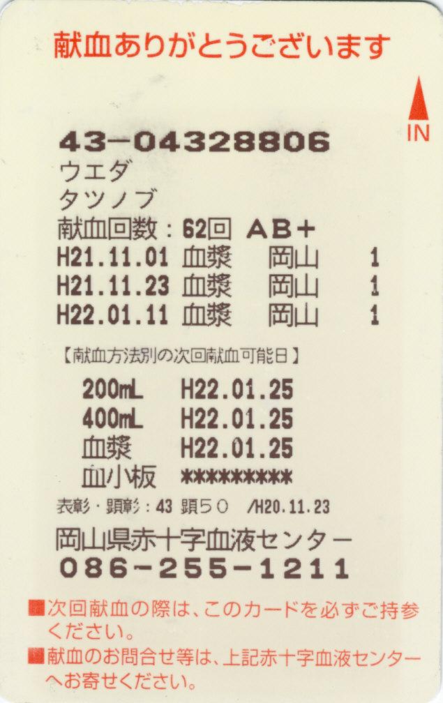 http://www.t-ueda.jp/myblog/kenketsu62.jpg